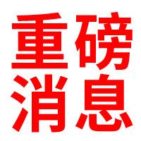 政治局召开会议:坚决遏制房价上涨
