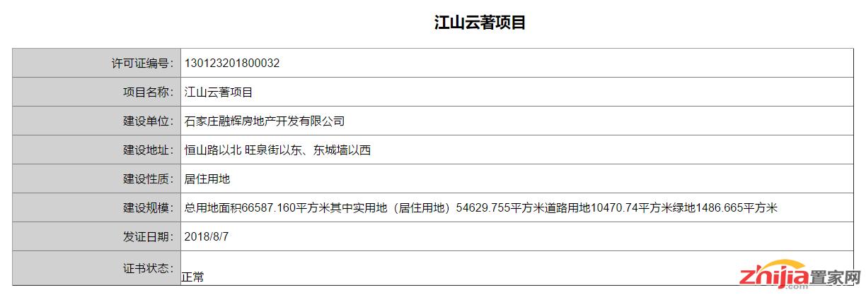 石家庄金辉新项目江山云著获得用地规划许可证
