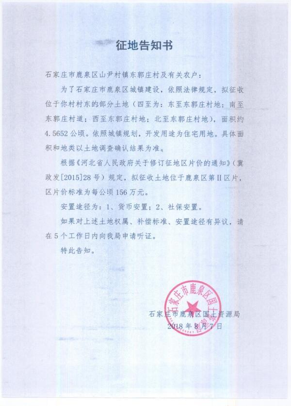 鹿泉区征收山尹村镇东郭庄村68亩土地 建设住宅项目