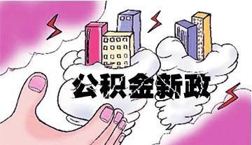 天津出台住房公积金提取新规