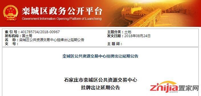栾城区:4宗住宅用地出让时间延期