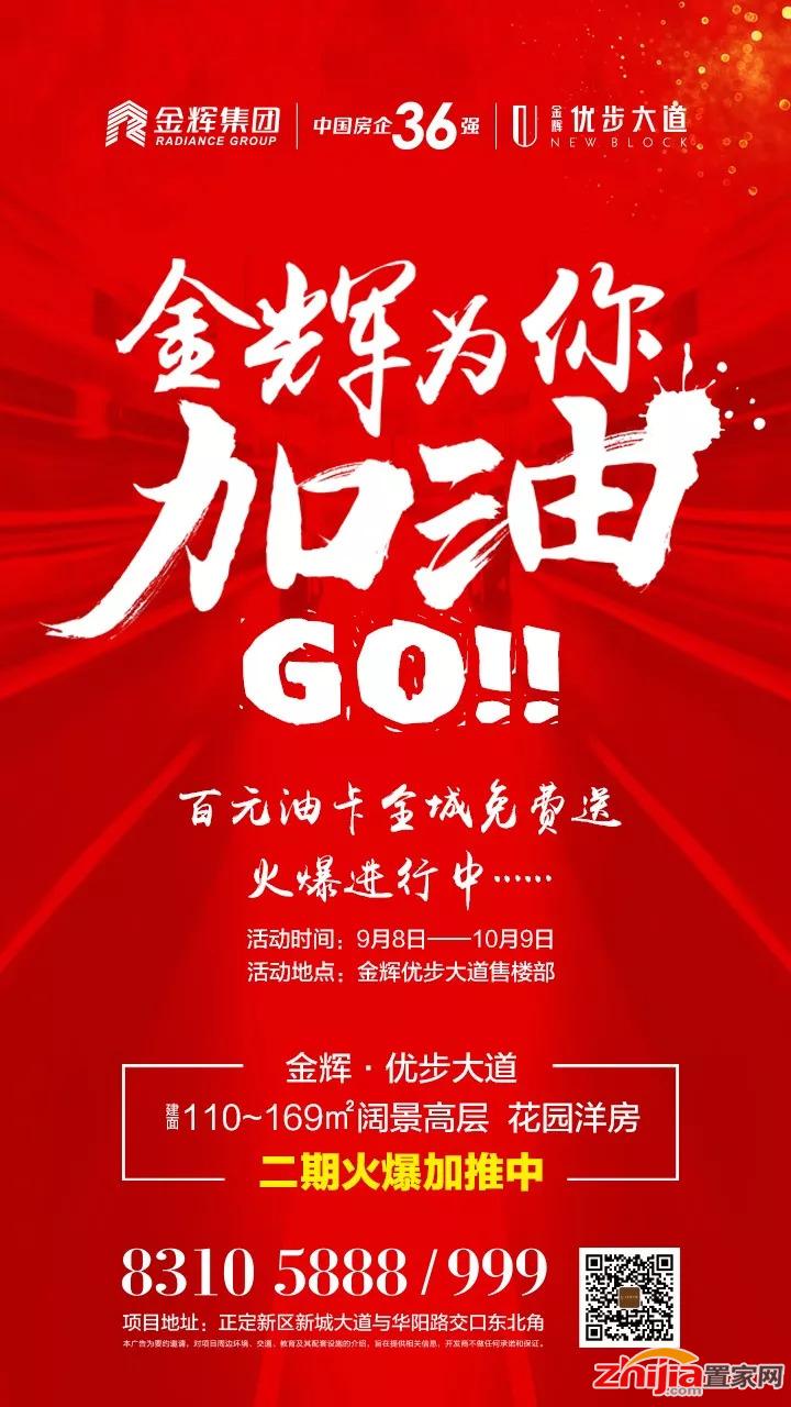 【金辉·优步大道】为你加油!GO!贴车贴,百元油卡全城免费送!