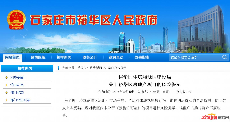 石家庄裕华区住建局:21个项目存在风险,广大购房群众不要购买