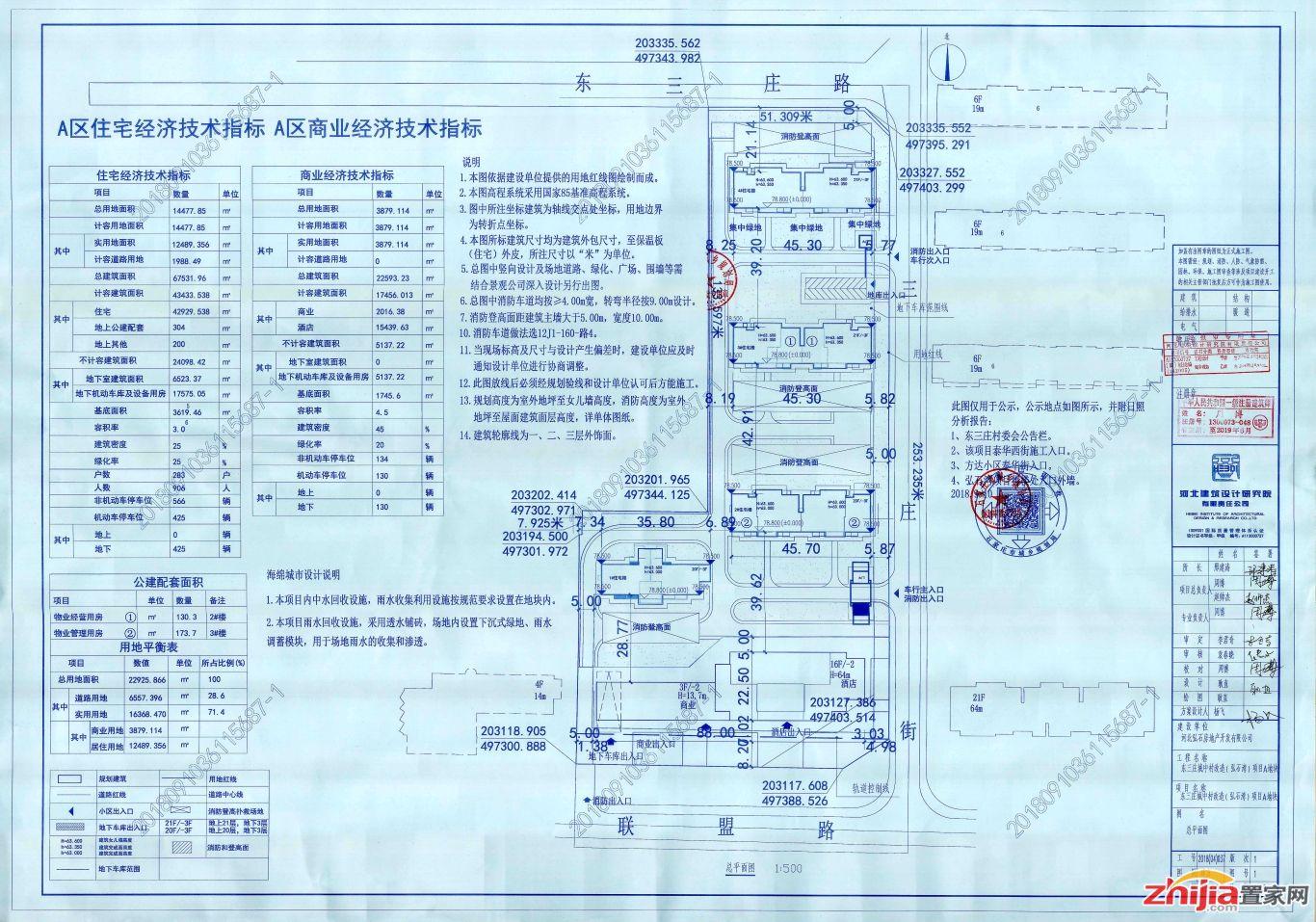 东三庄城中村改造项目A地块建设项目设计方案