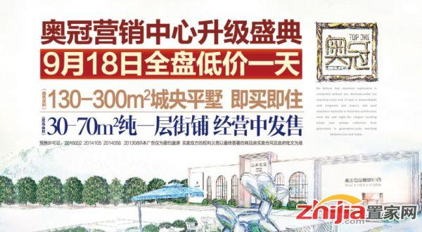 奥冠营销中心9月18日升级盛典,全盘低价一天。