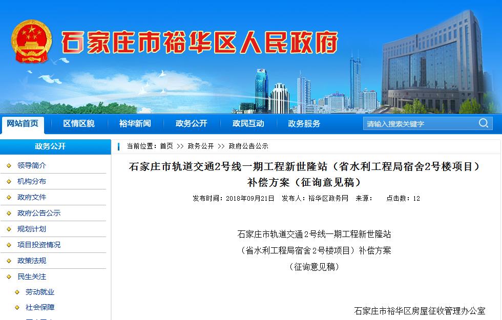 河北省水利工程局宿舍2号楼项目拆迁补偿方案曝光