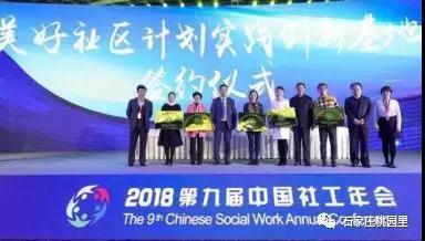 【重磅头条】真实•桃园里 与 彩生活 签约合作 打造中国一流物业服务社区