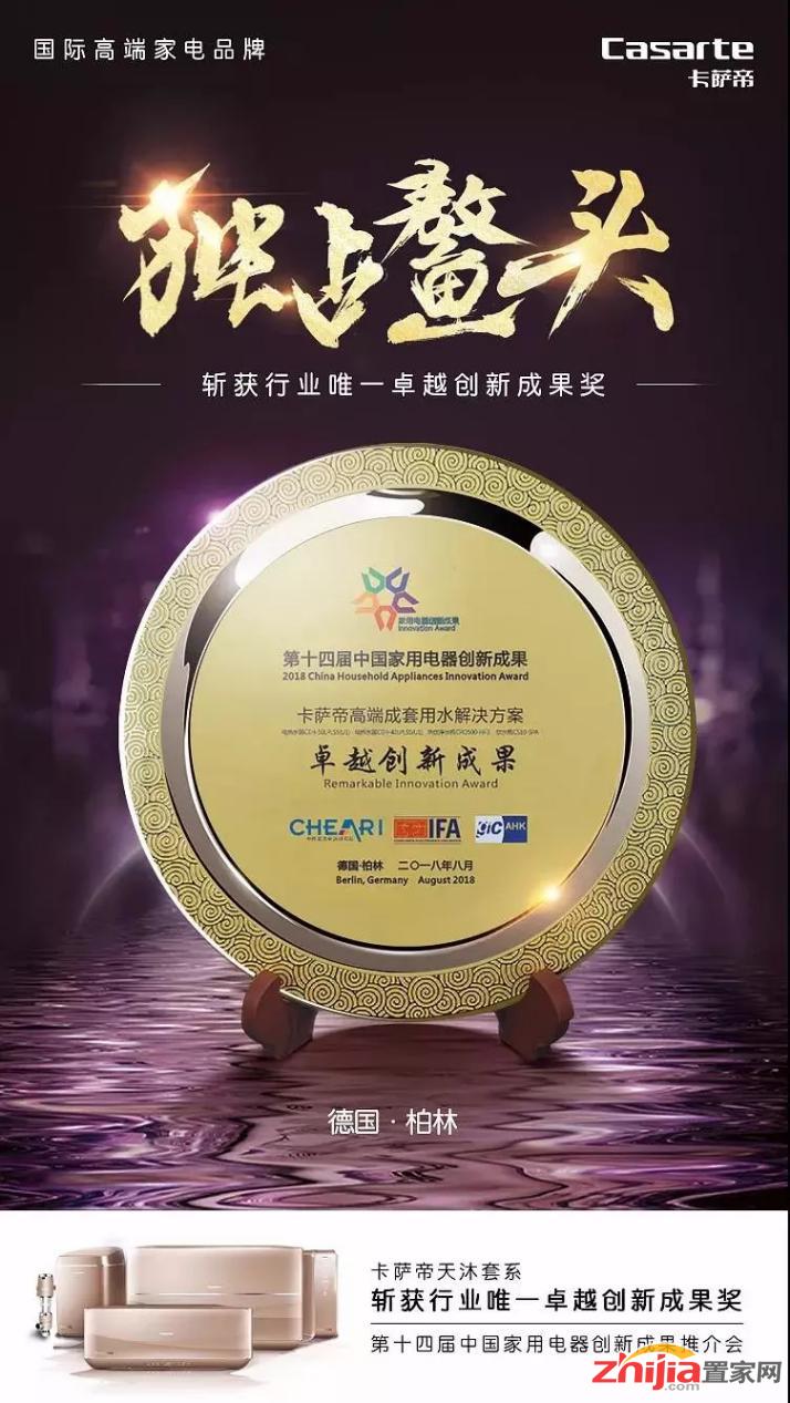 省电超50%!卡萨帝电热水器获中国家电院权威认证