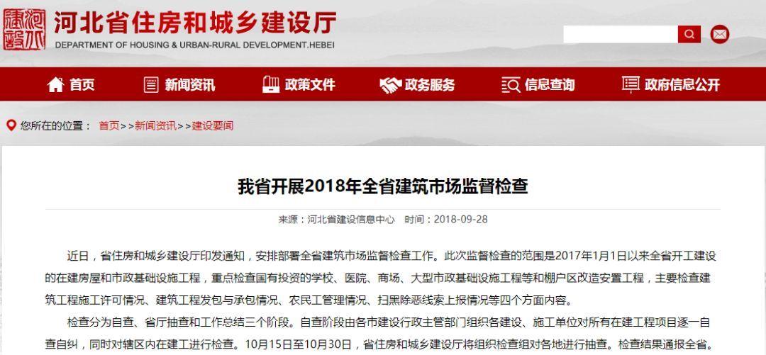 河北省开展2018年全省建筑市场监督检查