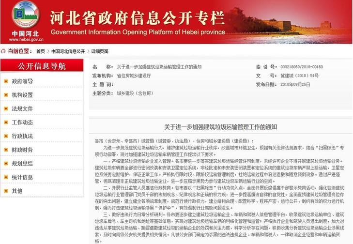 河北省住建厅印发通知加强建筑垃圾运输管理工作