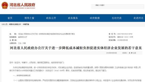 河北省出台意见降成本减负担促进实体经济企业发展