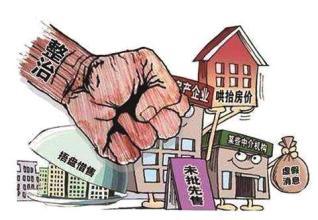 天津整顿市场秩序 严惩房地产违法行为