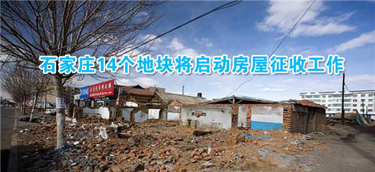 石家庄主城区连发14则公告将启动房屋征收