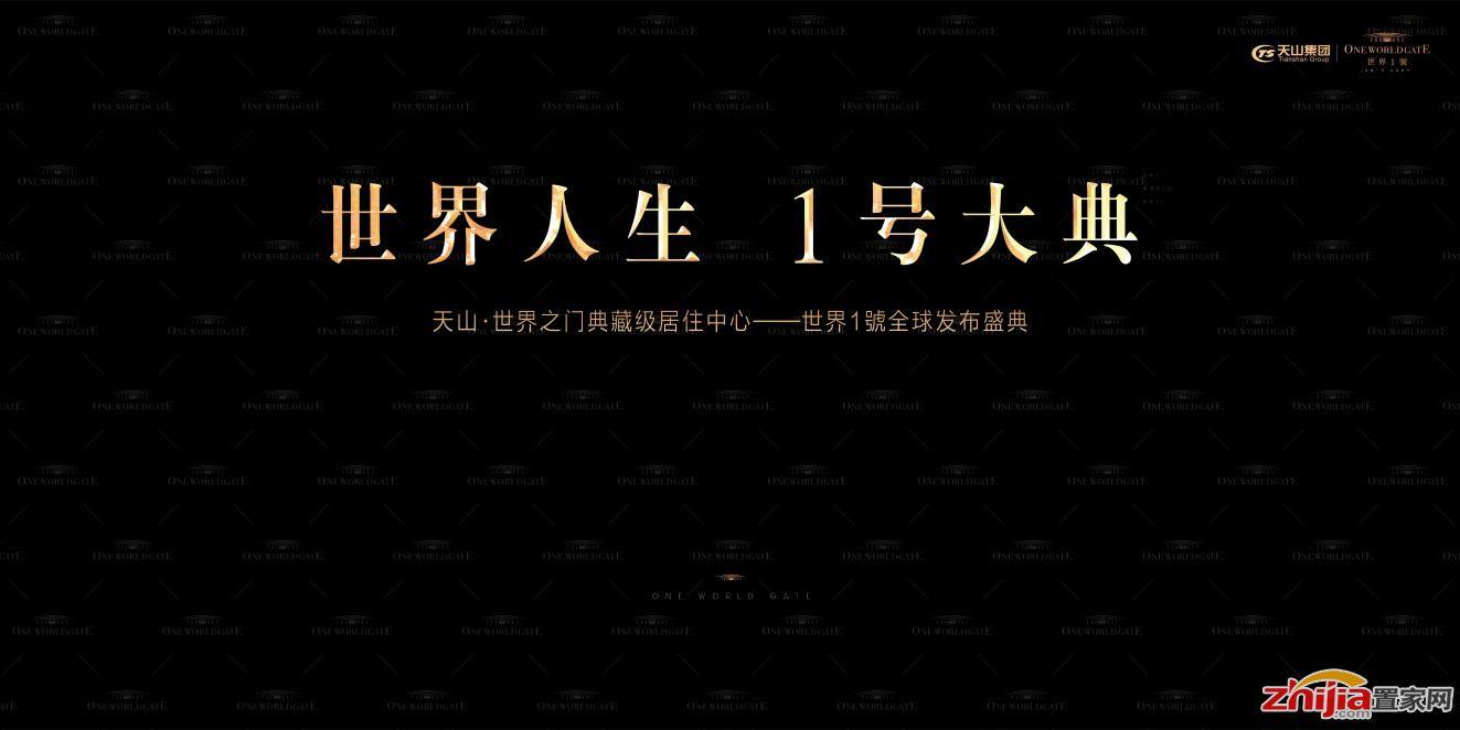 六大全球行业领袖聚首世界1號 11月17日,重新定义京津冀超级住宅六大生活标准