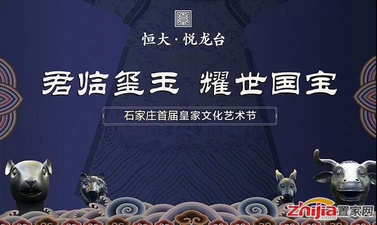 石家庄·恒大悦龙台 | 石家庄首届皇家文化艺术节重磅来袭 带你畅玩古今