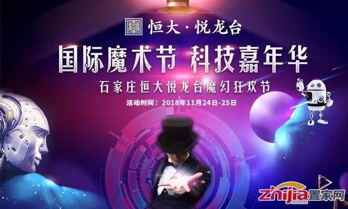 国际魔术节 科技嘉年华—石家庄·恒大悦龙台魔幻狂欢节 即将炫酷来袭!