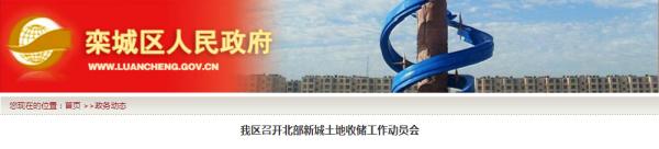 栾城区召开北部新城土地收储工作动员会