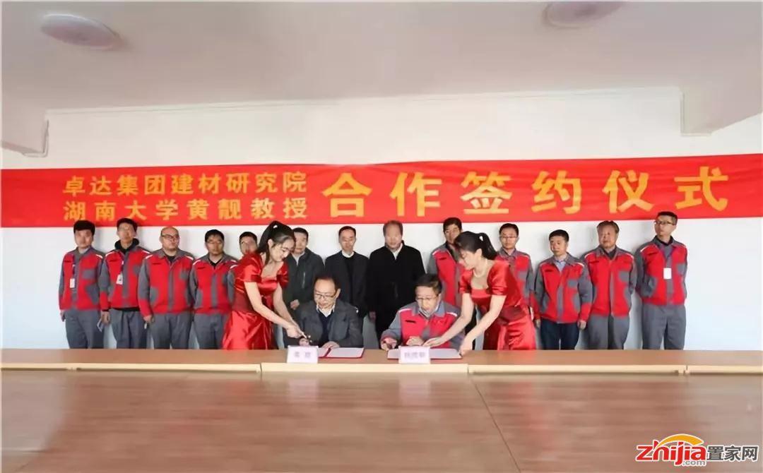 湖南大学黄靓教授签约卓达集团 校企携手研发绿色装配式建筑新产品加快全国推广应用