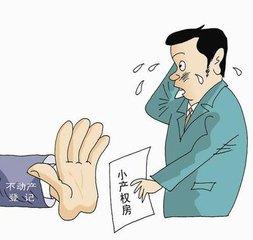 新政:小产权房不得办理不动产登记