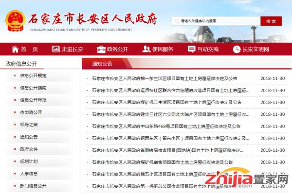 长安区政府官网发布10则房屋征收决定