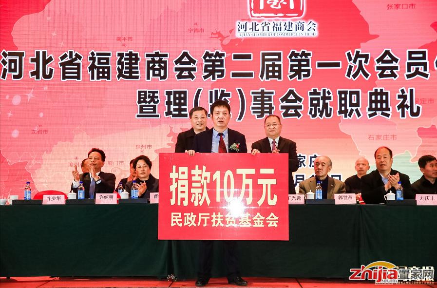 河北省福建商会第二届第一次会员代表大会暨理(监)事会就职典礼盛大举行