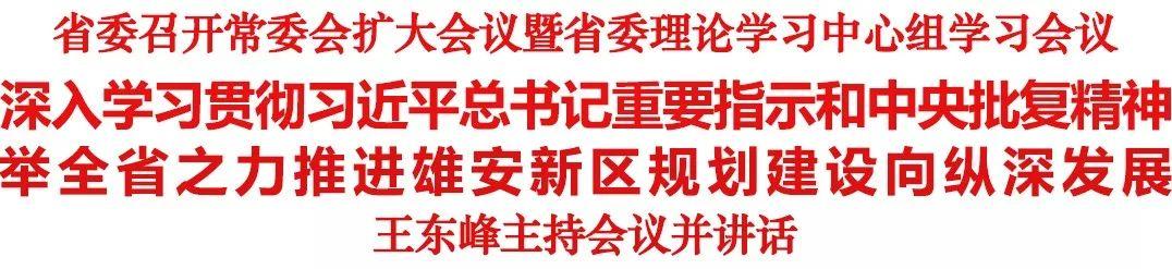 国务院正式批复河北雄安新区(2018-2035年)总体规划