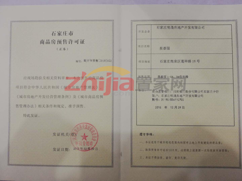 石家庄碧桂园星荟1-9号楼获得预售许可证!