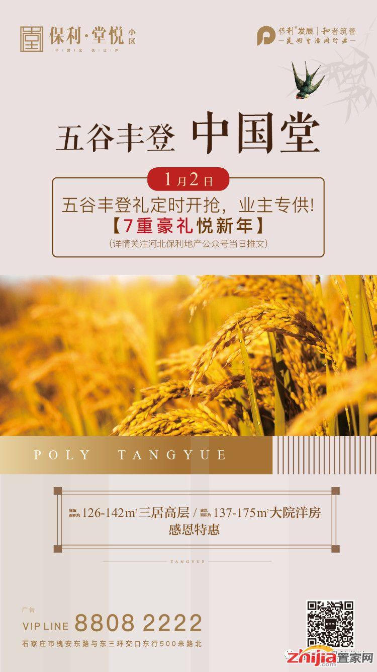 【保利堂悦】1月2日 五谷丰登中国堂 新年献礼 限时开抢!