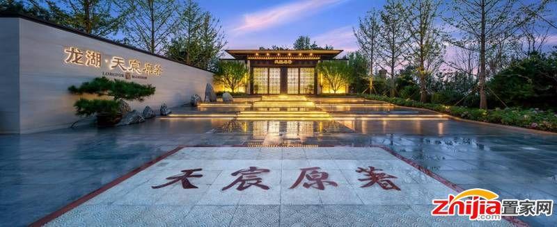 龙湖天宸原著 98-202平米洋房及别墅在售