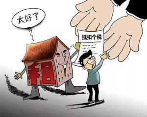 房租抵扣个税博弈不能妥协收场