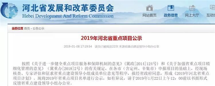 2019年河北省重点项目公示啦!