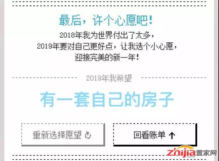 铂宫后海|2018支付宝年度账单来了!果断决定今年要买房!
