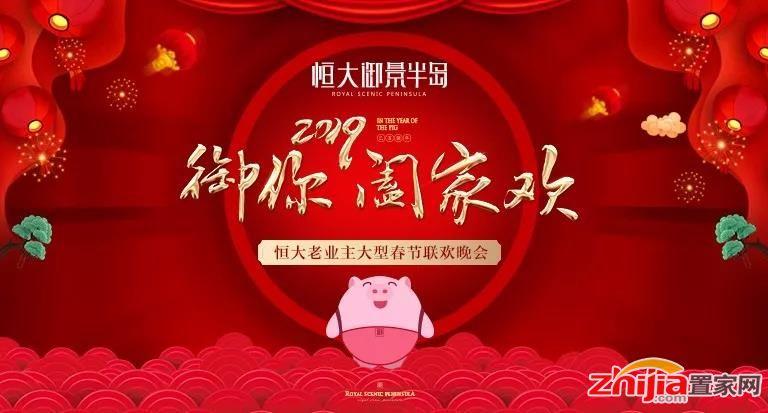 2019御你阖家欢|恒大老业主春节联欢晚会即将盛情启幕!