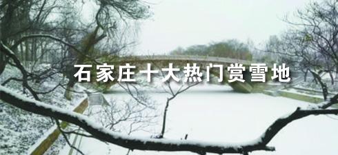 石家庄十大热门赏雪地