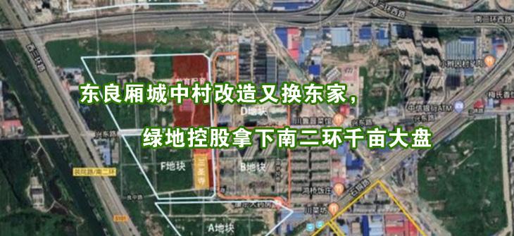 绿地集团7.7亿元收购东良厢城中村改造项目