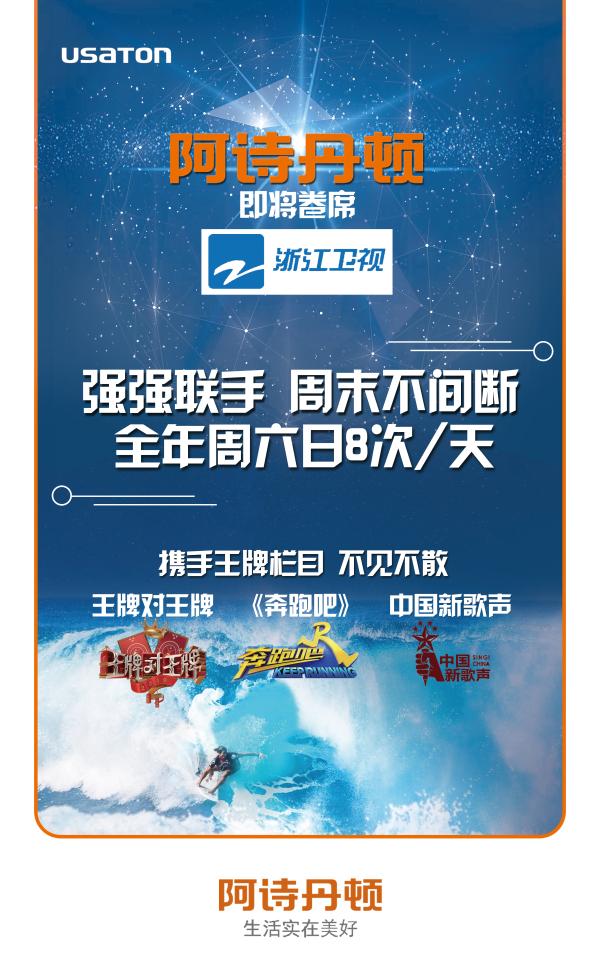 阿诗丹顿签约浙江卫视  卖货广告于周末黄金档高密度投放!