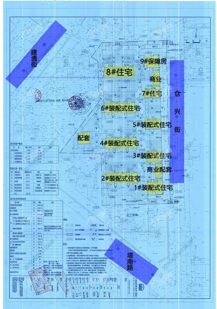 石家庄和光尘樾住宅小区建设项目设计方案公布