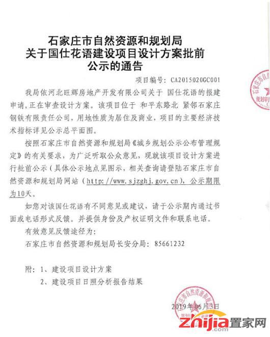 石家庄国仕花语项目规划方案曝光,将建4栋住宅1栋商业