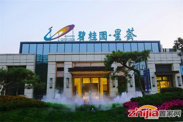 碧桂园星荟15号住宅楼获得商品房预售许可证