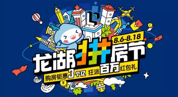 """龙湖26周年品牌升级,重磅""""拼房节""""钜惠空前!"""