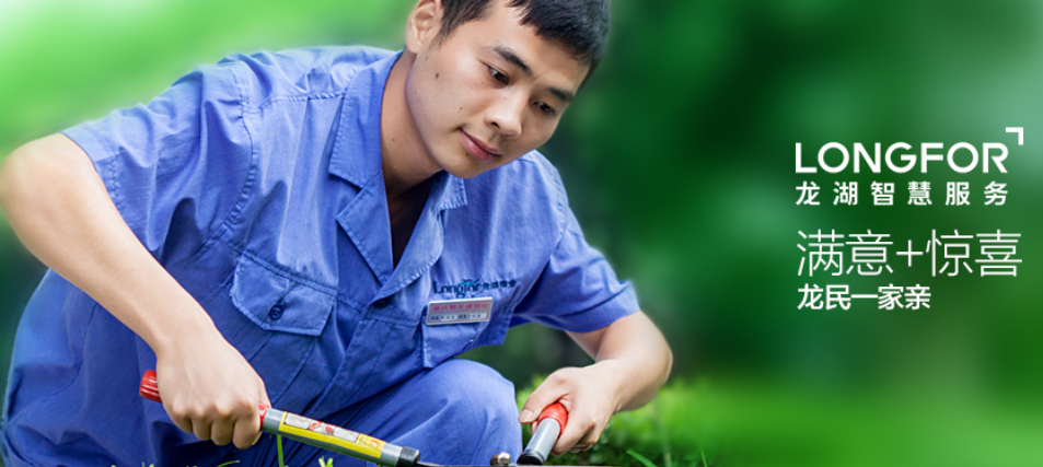 龙湖物业-智慧服务外拓让业主更省心