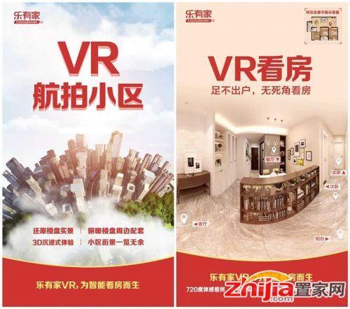 乐有家VR产品,为智能看房而生