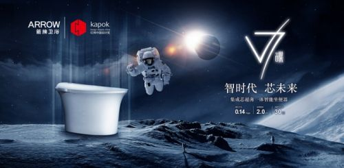 """箭牌卫浴:贯彻""""人文卫浴""""理念,树立中国卫浴行业发展的方向标"""