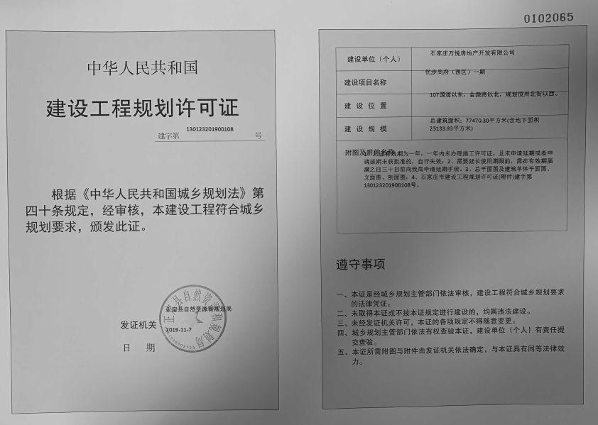 正定县优步尚府项目获规划允许证 拟建8栋室第楼