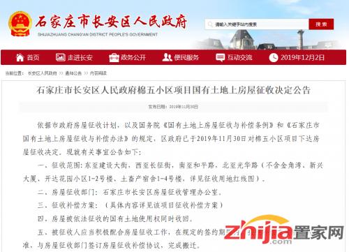 棉五新进展!棉五小区房屋征收决定与补偿方案公布了-中国网地产