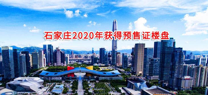 石家庄2020年获得预售证楼盘