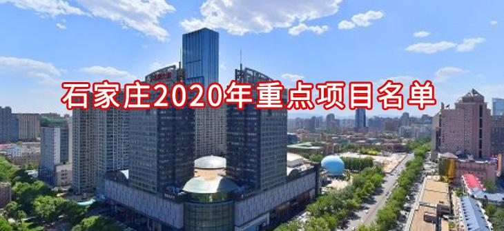 石家庄2020年重点项目