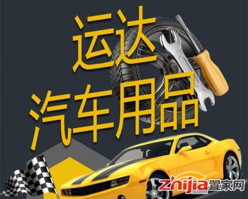 汽配连锁 广州运达汽车用品有限公司投资创业好项目