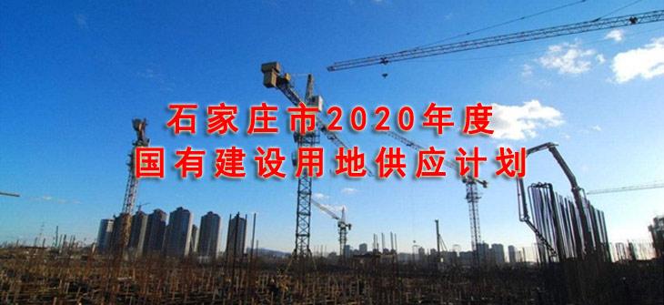 石家庄2020年国有建设用地供应计划