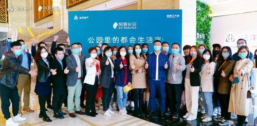 远洋•风景长安洲际展厅正式开放,盛绽石门,恭迎品鉴!